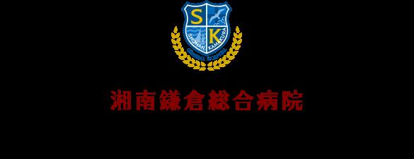 湘南鎌倉総合病院 腎臓病総合医療センター