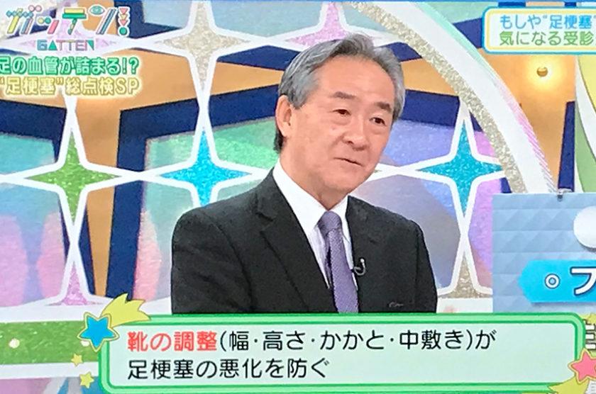 "NHKガッテン!「脳梗塞・心筋梗塞に""足梗塞""!? サインはここだ! 日本人総点検SP」"